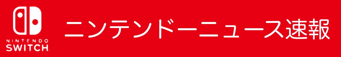 ニンテンドーニュース速報