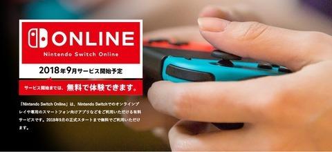 nintendo-switch-online9