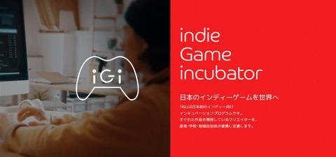 Indie-game-Incubator