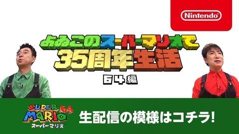 yoiko-mario64