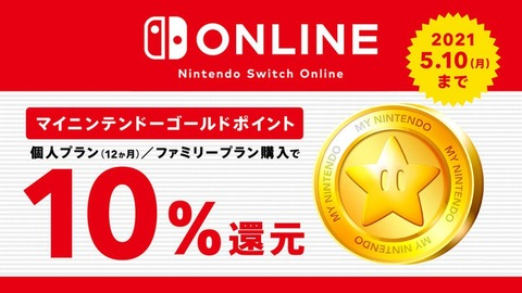nintendo-Switch-online-10back-campaign