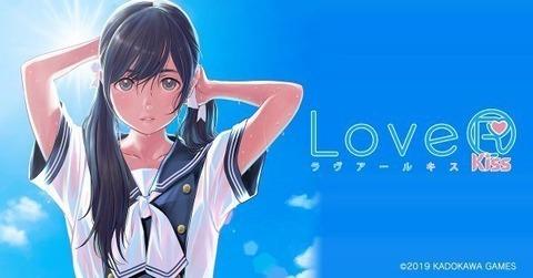 LoveRKiss